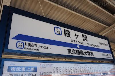 東武鉄道東上線霞ヶ関駅 第2種駅名標