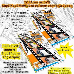 Καρέ Καρέ Μαθήματα σκίτσου ΤΩΡΑ και σε DVD, γιατί το σκίτσο δεν θέλει κόπο, θέλει… τρόπο.