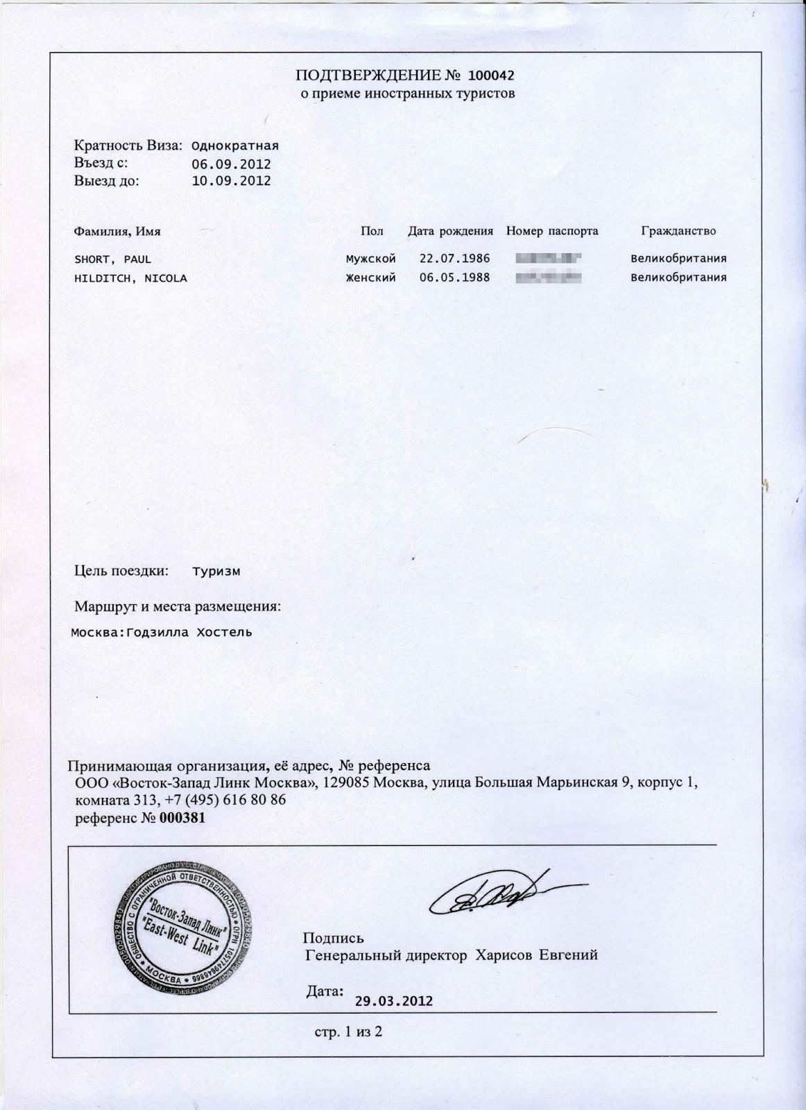 russian tourist visa application form pdf