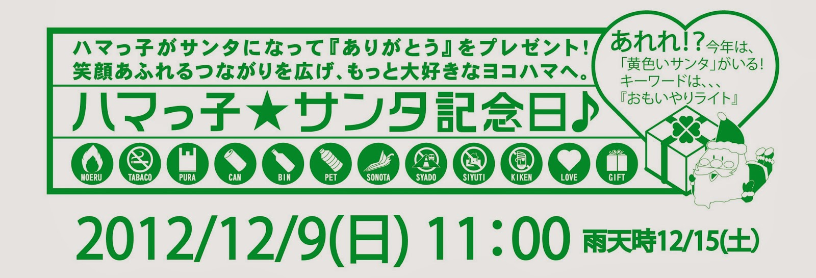 ヨコハマ☆スカベンジ大作戦2012
