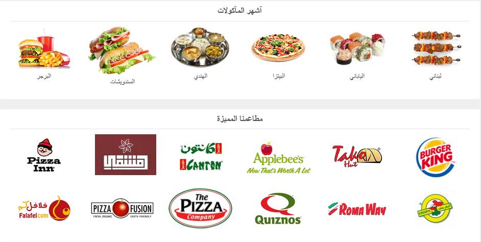 هلوفود أفضل خدمة توصيل طلبات مطاعم فى السعودية