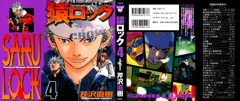 Saru Lock - Chapter 30