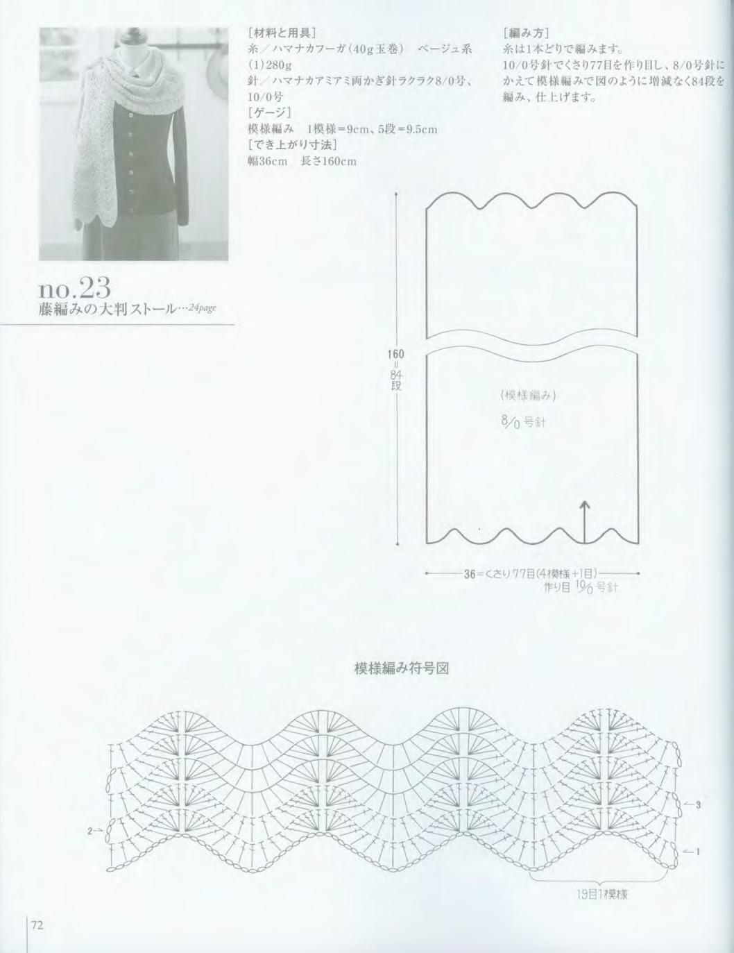 Вязание по японски крючком 460