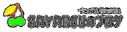 ブログ集客sayabouの実践記