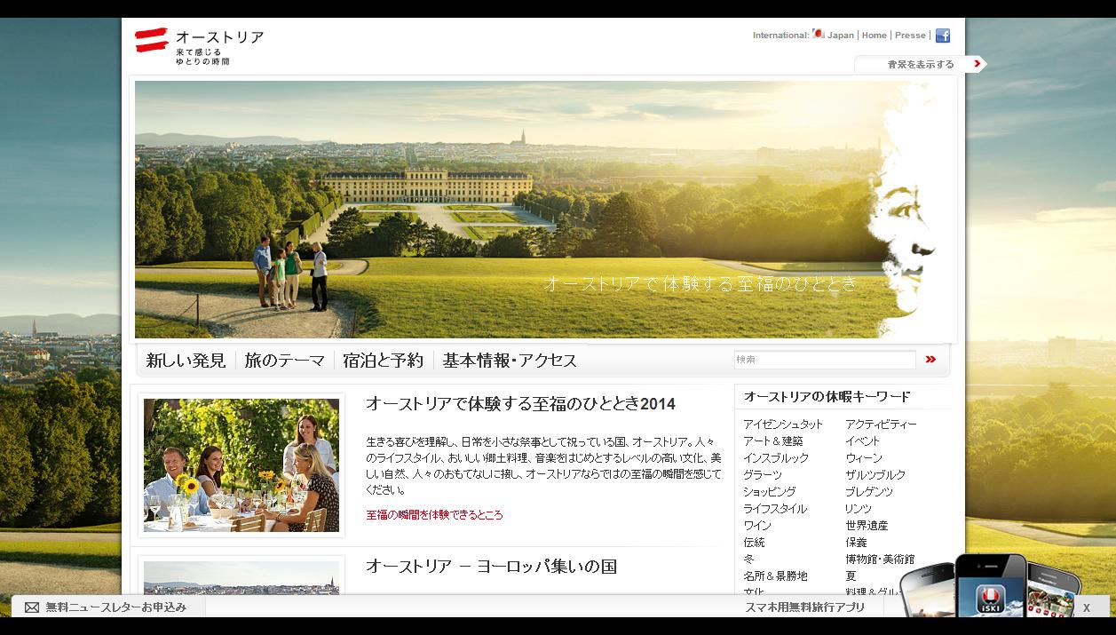 http://www.austria.info/jp
