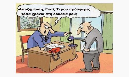 http://2.bp.blogspot.com/-CgNzUYkujsc/VF_BjurjPEI/AAAAAAAAD-s/-CflIGa2fp4/s1600/diakrisi-ergazomenon.jpg