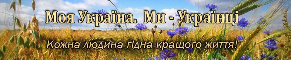 Моя Україна.  Ми - українці