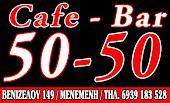 CAFE BAR 50-50