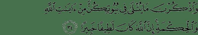 Surat Al Ahzab Ayat 34