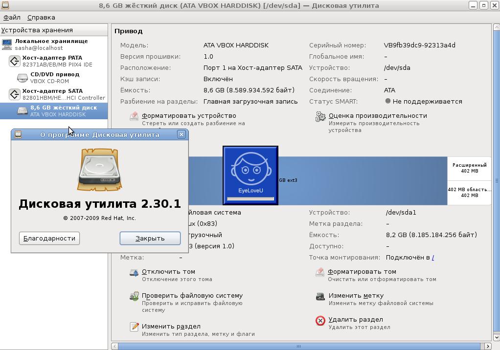 utiliti-dlya-zhestkogo-diska