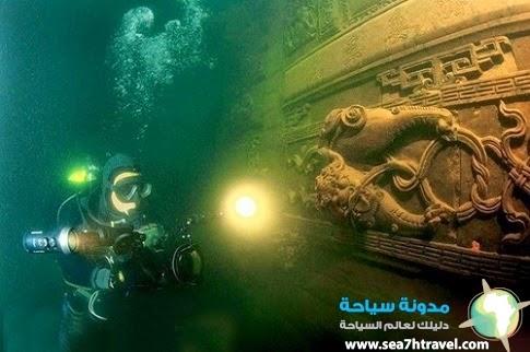 شي تشانغ المدينة الصينية التي تقع تحت الماء
