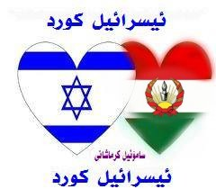 israelkurd