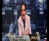 - برنامج لازم نفهم -- مع مجدى الجلاد حلقة الثلاثاء 21-10-2014