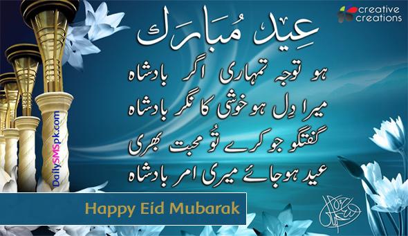 eid day essay