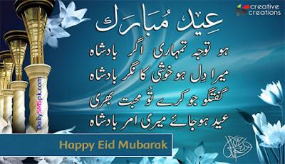Eid Mubarak 2015 Greetings Urdu