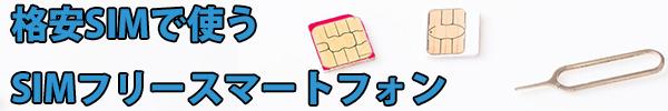 格安SIMで使うSIMフリースマートフォン