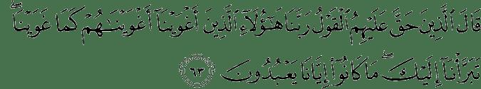 Surat Al Qashash ayat 63