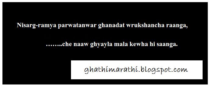 marathi ukhane in english37