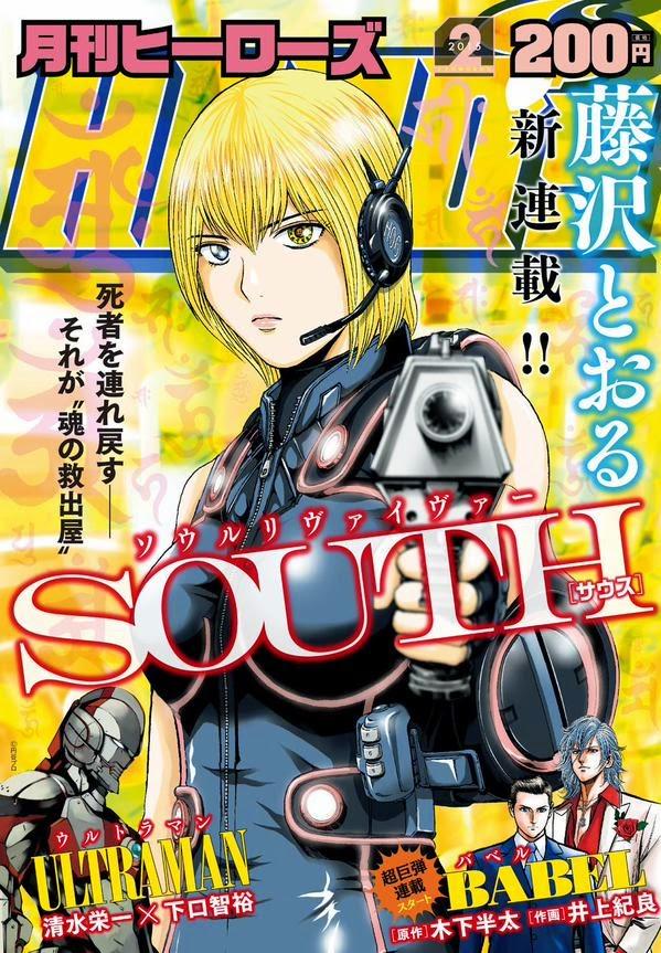 Soul Reviver South, Toru Fujisawa, Actu Manga, Manga, Gekkan Hero's Magazine,