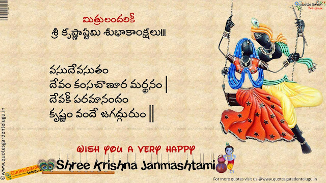 Krishnashtami HDWallpapers Quotes Bhakti poems greetings in telugu
