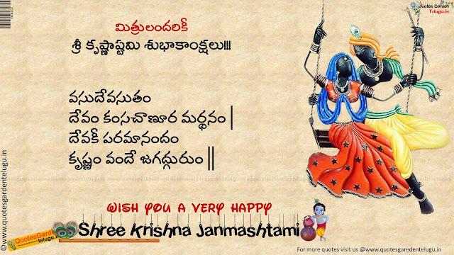 Krishnashtami HDWallpapers Quotes Bhakti poems greetings in telugu