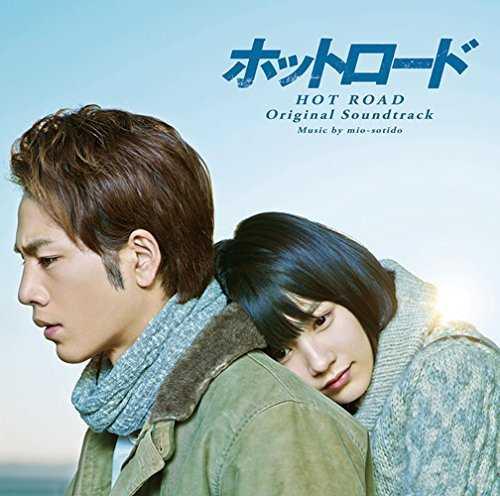 [MUSIC] mio-sotido – 映画「ホットロード」 オリジナル・サウンドトラック (2014.07.23/MP3/RAR)