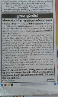 ગુજરાત યુનિની એકસટર્નલની ઓકટોમ્બર નવેમ્બર 2015 પ્રેસનોટ