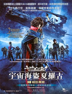 Space Pirate Captain Harlock (2013) Online
