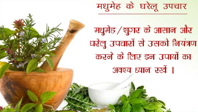 Reasons of Diabetes According to Vaastu Shastra