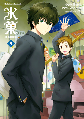 氷菓 第01-09巻 [Hyouka vol 01-09] rar free download updated daily