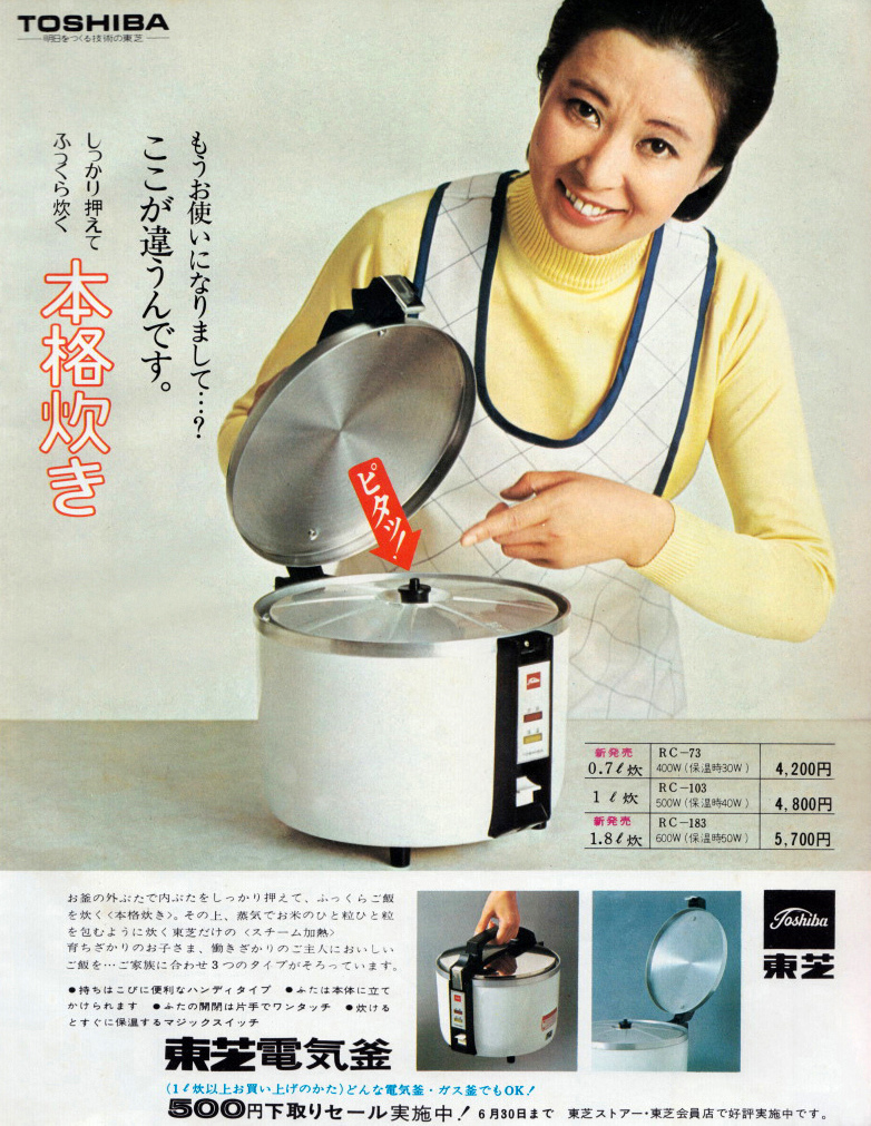 Japanese Advertising In 1980s Vintage Everyday