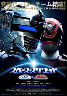Biệt Đội Không Gian: Thanh Tra Vũ trụ Gavan VS Chiến đội Đặc Nhiệm Dekaranger