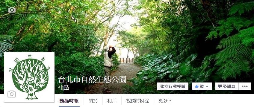 台北市自然生態公園Facebook粉絲頁