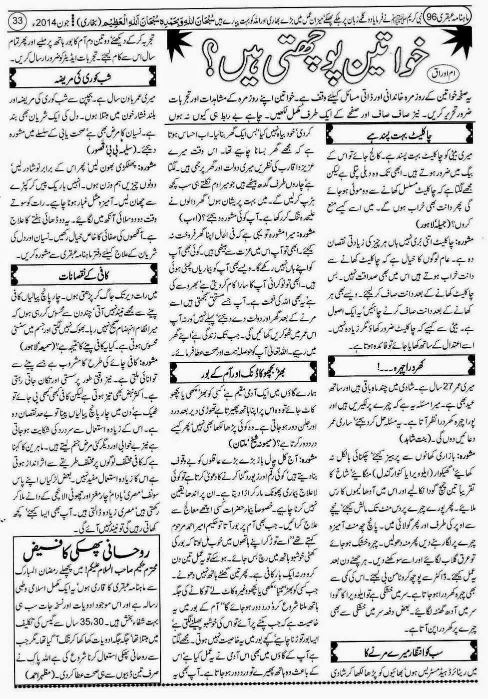 ubqari june 2014 page 33