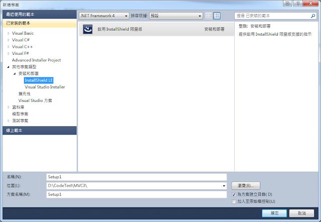 Visual Studio 2010 安裝和部署專案之一
