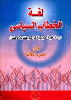 كتاب لغة الخطاب السياسي: دراسة لغوية تطبيقية في ضوء نظرية الاتصال - محمود عكاشة