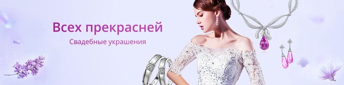 Свадебные украшения к сезону 2015