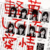 "Arti Lagu ""Keibetsu Shiteita Aijou"" (Kasih Sayang Yang Telah Menjadi Penghinaan)"