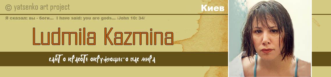 Ludmola Kazmina
