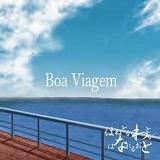 Boa Viagem / ほねとかわとがはなれるおと