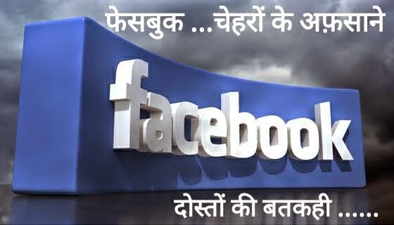 फ़ेसबुक .....चेहरों के अफ़साने