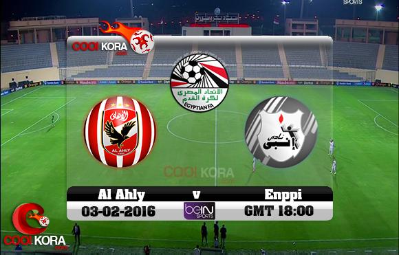 مشاهدة مباراة إنبي والأهلي اليوم 3-2-2016 في الدوري المصري