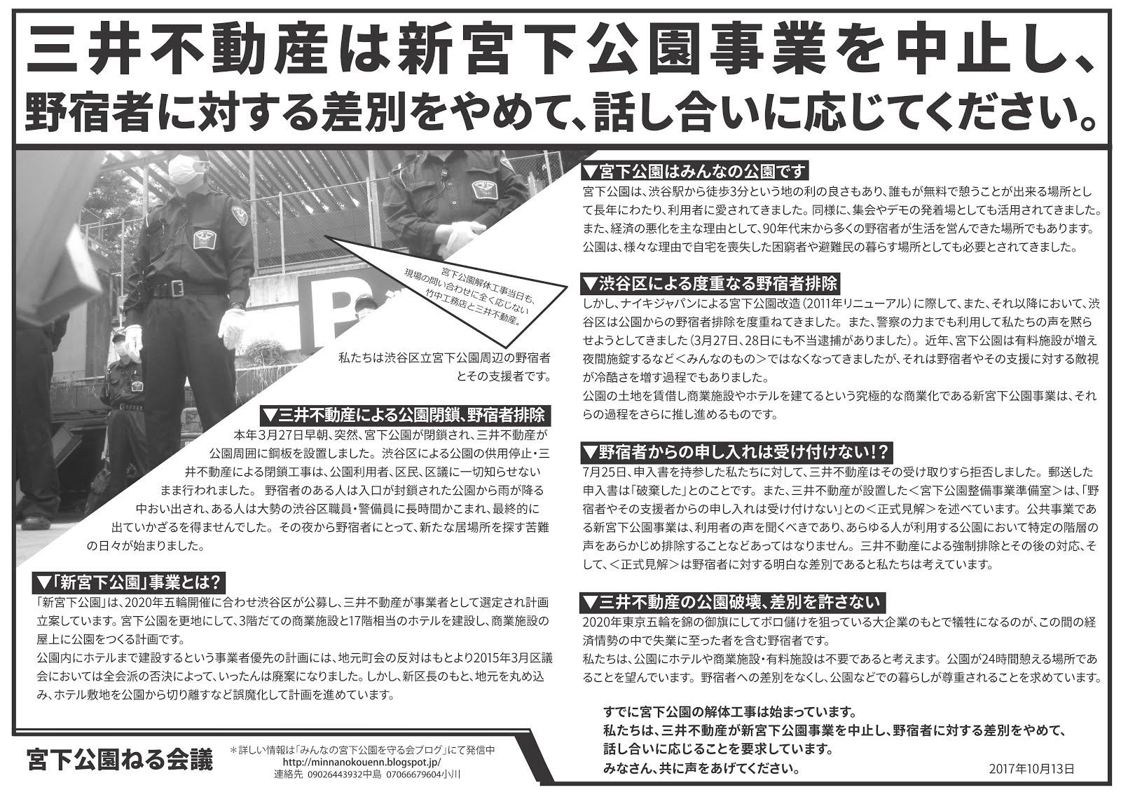 2017年10月13日三井不動産抗議