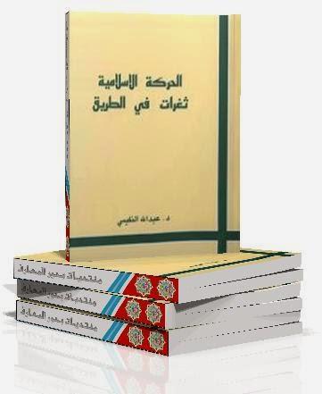 الحركة الإسلامية ثغرات في الطريق - عبد الله النفيسي pdf