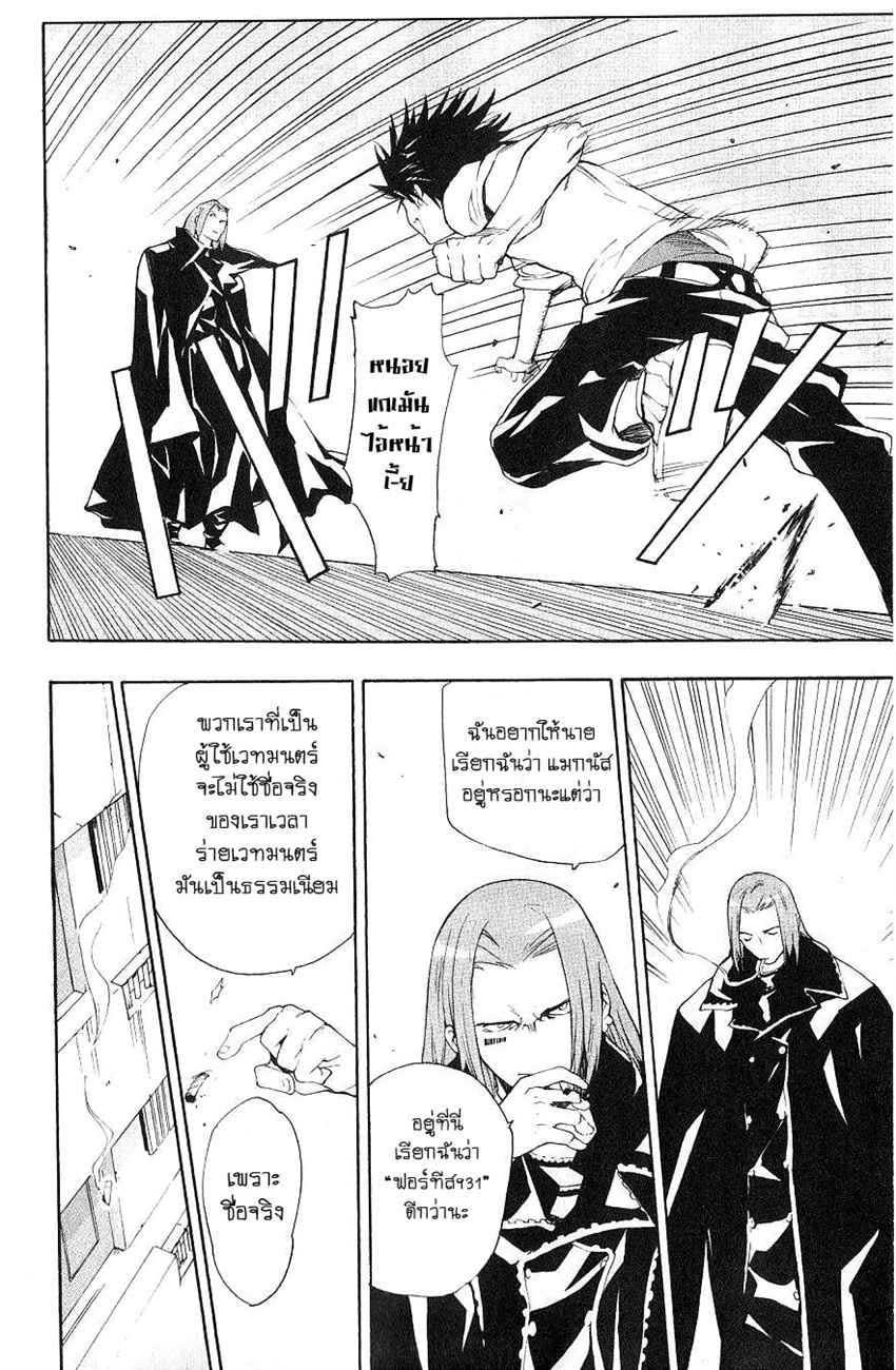 อ่านการ์ตูน To aru Wasurerareta Ai no Index to Touma 3 ภาพที่ 27