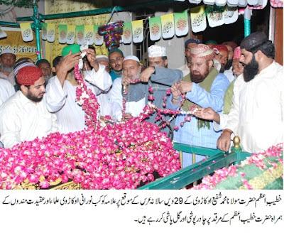 Annual Urs Shareef Hazrat Maulana Muhammad Shafee Okarvi  allama kaukab noorani okarvi