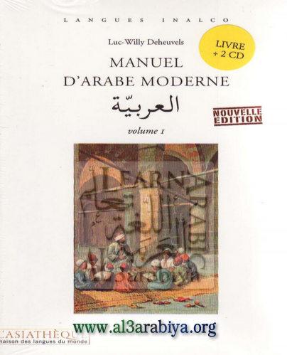 Manuel d'Arabe moderne, volume 1