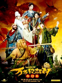 Journey To The West: Surprise (2015)