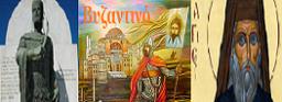 Βυζαντινό