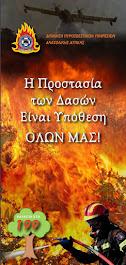 Διοικηση Πυροσβεστικων Υπηρεσιων Ανατολικης Αττικης: Μετρα προληψης πυρκαγιων